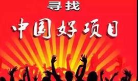 2月24-25号【众筹创新模式项目研讨会】深圳站