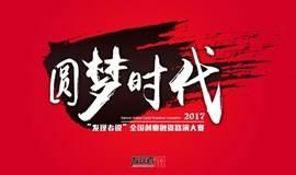 圆梦时代-发现者说全国创业路演大赛(东莞赛区)