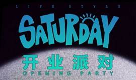 Saturday开业PARTY