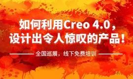 【申领 2月·深圳 免费培训名额】如何利用Creo 4.0,设计出令人惊叹的产品?