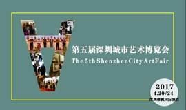 第五届深圳城市艺术博览会门票领取