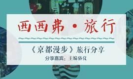 西西弗·旅行 :京都:日常之美,季节限定——《京都漫步》 旅行分享