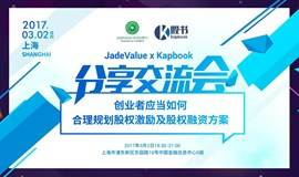 JadeValue x 股书:创业者如何规划股权激励及股权融资方案?