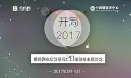 """""""开局2017""""希鸥网@众创空间(第一场)苏河汇"""