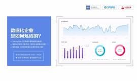 数据动力|数据化企业是如何炼成的?