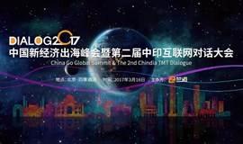 2017中国新经济出海峰会暨第二届中印互联网对话大会