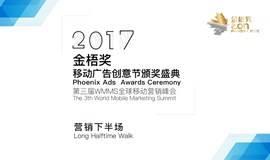 2017金梧奖-移动广告创意节