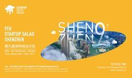 第九届深圳52小时创业沙拉 The 9th Shenzhen Startup Salad:From 0 to 1, create your project within 52 hours!