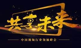 """""""共享未来""""中国视频行业领袖峰会"""