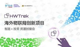 制造 x 投资 | 海外物联网创新项目资源对接会