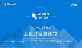 微软& Women Who Code 女性开发者沙龙
