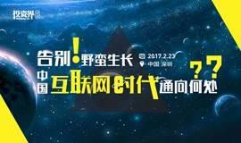 【清科集团】 告别野蛮生长 中国互联网时代通向何处