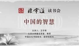 0225黄埔书院非常道读书会:文化书院掌门人王守常与您相约