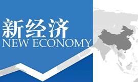 深圳双创主题活动 -【新经济业态系列项目】股权投资专场解读会