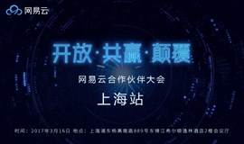 网易云合作伙伴大会上海站