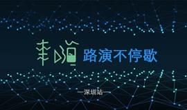 来嗨路演不停歇深圳站【2017.04第2期】