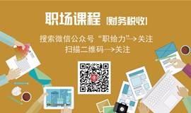 外汇管制和资金的流动问题管理详解(北京场)