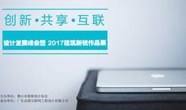 创新•共享•互联设计发展峰会暨 2017建筑新锐作品展