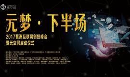 2017琶洲互联网创投峰会暨元空间启动仪式重磅出击