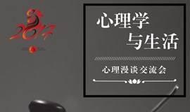 """【2.6】""""心理学与生活——心理漫谈""""交流会"""
