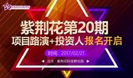 紫荆花第20期项目路演+投资人报名开启