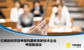 【亿蜂】政府项目申报和国家高新技术企业申报解读会