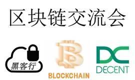 物联网金融区块链发展深度交流会 (北京站周六晚间交流会)