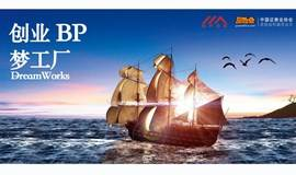 汉美携手原始会打造创业BP梦工厂——带你一起写一份超出想象的商业计划书