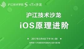 【沪江技术沙龙】 -- iOS原理进阶