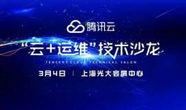 """【邀请函】2017腾讯技术公开课:""""云+运维""""技术沙龙(上海站,3月4日)"""