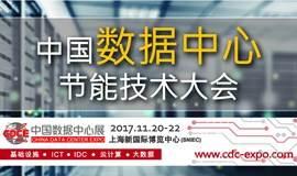 2017中国数据中心节能技术大会