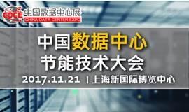 第二届中国数据中心节能技术大会