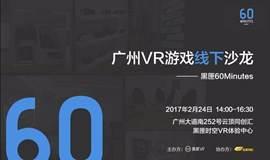 黑匣60Minutes·广州VR游戏线下沙龙