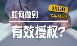 【北京】如何做到有效授权?