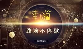 来嗨路演不停歇杭州站【2017.04第3期】
