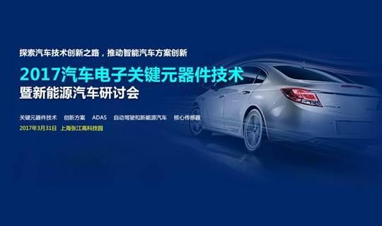 2017汽车电子关键元器件技术暨新能源汽车研讨会