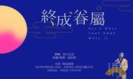 【9折】中式美学演绎莎士比亚经典喜剧《终成眷属》