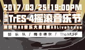 TrES - 4 摇滚音乐节, 迷笛战国舞台错过的,燥回来!!