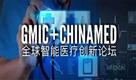 GMIC+CHINAMED全球智能医疗创新论坛
