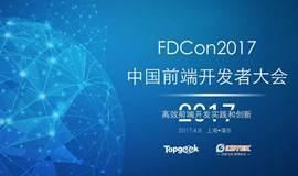 第二届中国前端开发者大会-高效前端开发实践和创新