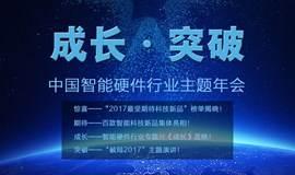 中国智能硬件行业主题年会