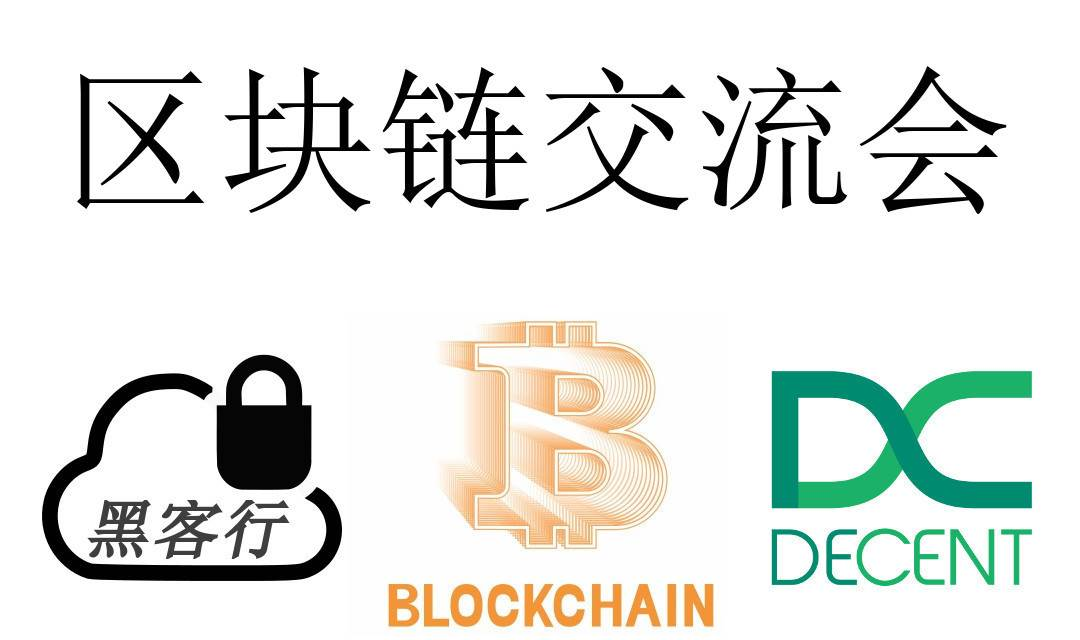 物联网金融区块链发展沙龙 (上海站周三晚上交流会)