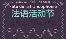 第22届法语活动节法语电影荟萃