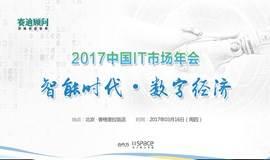 智能时代·数字经济——2017中国IT市场年会