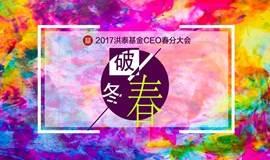 2017洪泰基金CEO春分大会