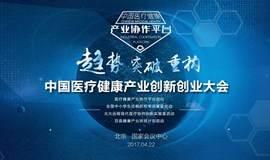 中国医疗健康产业创新创业大会暨产业协作平台启动大会