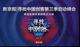 新京报.寻找中国创客第三季启动峰会