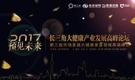 预见·未来 —— 2017 长三角大健康产业发展高峰论坛