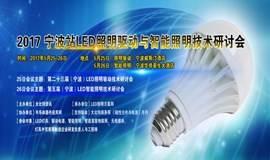 0元参会——2017(宁波站)LED照明驱动暨智能照明技术研讨会