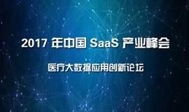 中美SaaS峰会|医疗大数据应用创新论坛